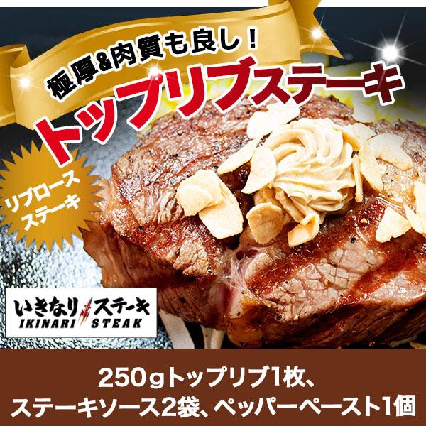 【いきなりステーキ】トップリブステーキ(250gトップリブ1枚、ステーキソース2袋、ペッパーペースト1個)送料別途