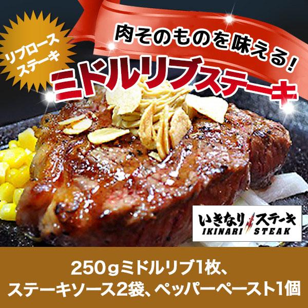 【いきなりステーキ】250gミドルリブステーキ1枚(250gミドルリブ1枚、ステーキソース2袋、ペッパーペースト1個)送料別途