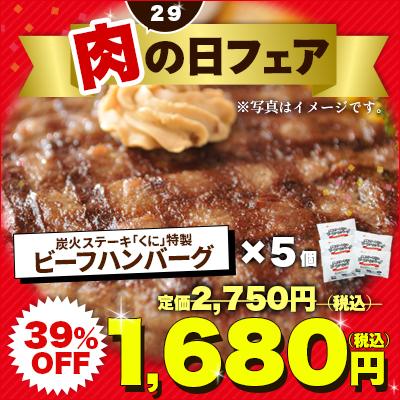 肉の日フェア いきなりステーキビーフハンバーグ150g 5個セット