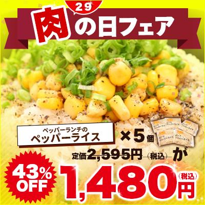 肉の日フェア商品 冷凍  ビーフペッパーライス ビックサイズ320g×5袋セット