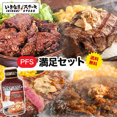 PFS満足セット (CABサーロインステーキ200g、米国産牛ひれステーキ200g、レンジでいきなり!乱切りひれステーキ150g、ビーフハンバーグ150g、いきなり!ソース(やや甘口)195g 各1)