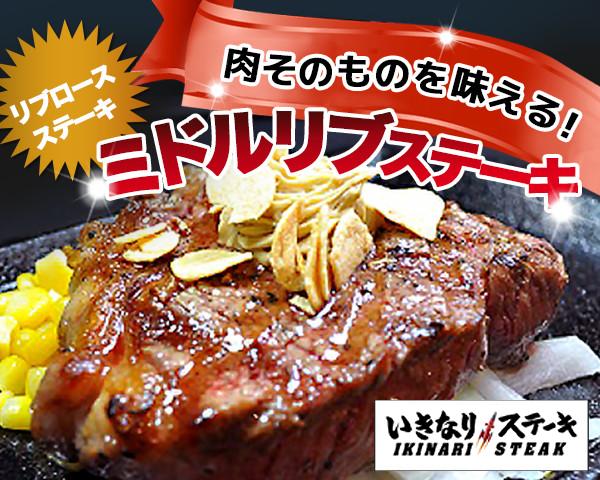 【アウトレット】【いきなりステーキ】250gミドルリブステーキ1枚(250gミドルリブ1枚、ステーキソース1袋)送料別途