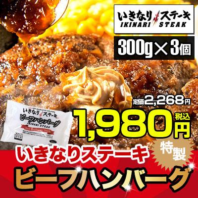 肉の日 いきなりステーキ ワイルドハンバーグ300g3個セット
