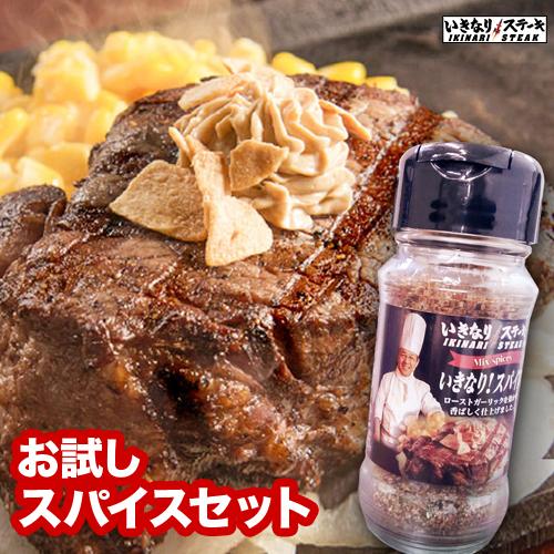 いきなりステーキ 米国産牛ひれ200g×1枚、いきなり!スパイス85g×1本 セット 【いきなり!ステーキ公式 肉 ステーキ】 ギフト 父の日