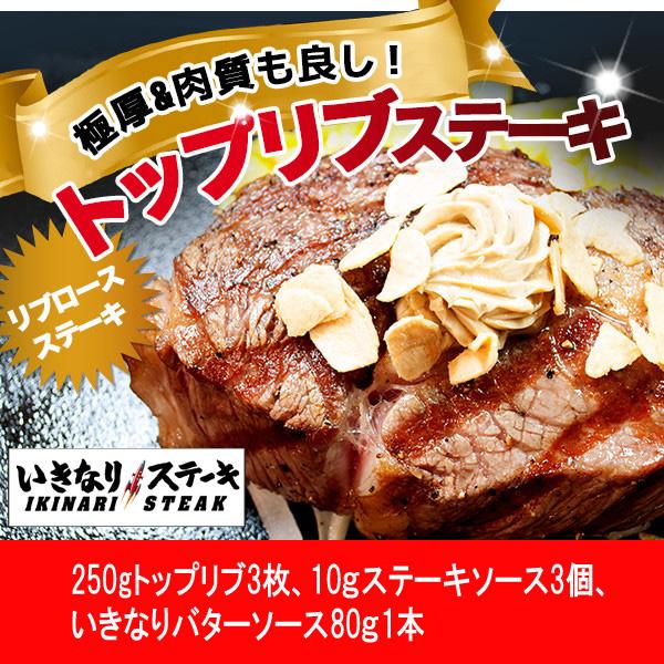 【アウトレット】【いきなりステーキ】250gトップリブステーキ3枚(250gトップリブ3枚、ステーキソース3袋,いきなりバターソース1本)送料別途