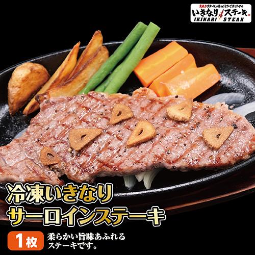 冷凍いきなりサーロインステーキ150g×1枚 牛肉 お肉 肉 いきなり!ステーキ 牛 熨斗対応 サーロイン【ギフト お中元  内祝い グルメ】