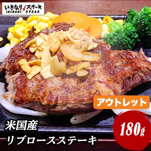 【アウトレット】 賞味期限2021年7月26日まで いきなりステーキ 米国産 リブロースステーキ180g×1枚 いきなり!ステーキ公式 ステーキ リブ 肉 お肉 リブロース 健康 フレイル アスリート 父の日