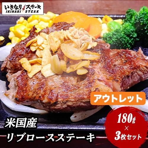 【アウトレット】 賞味期限2021年7月26日まで いきなりステーキ 米国産 リブロースステーキ180g×3枚セット いきなり!ステーキ公式 ステーキ リブ 肉 お肉 リブロース 父の日