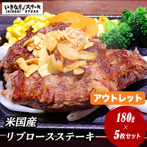 【アウトレット】 賞味期限2021年7月26日まで いきなりステーキ 米国産 リブロースステーキ180g×5枚セット いきなり!ステーキ公式 ステーキ リブ 肉 お肉 リブロース 父の日