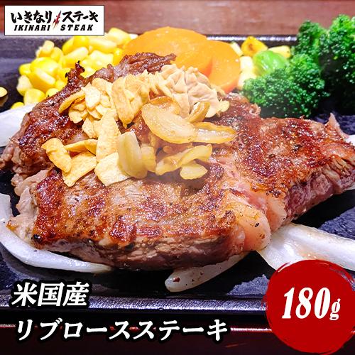 いきなりステーキ 米国産 リブロースステーキ180g×1枚 いきなり!ステーキ公式 ステーキ リブ 肉 お肉 リブロース 健康 フレイル アスリート 父の日