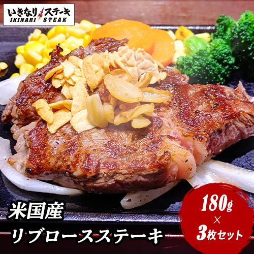 いきなりステーキ 米国産 リブロースステーキ180g×3枚セット いきなり!ステーキ公式 ステーキ リブ 肉 お肉 リブロース 父の日
