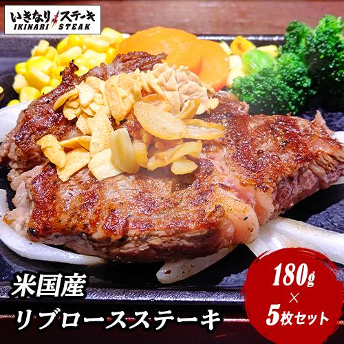 いきなりステーキ 米国産 リブロースステーキ180g×5枚セット いきなり!ステーキ公式 ステーキ リブ 肉 お肉 リブロース 父の日