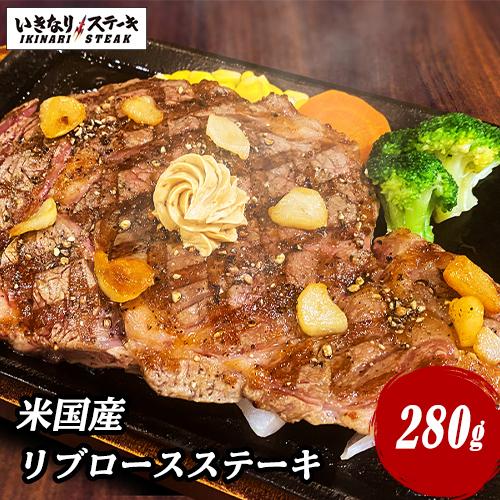 いきなりステーキ 米国産 リブロースステーキ280g×1枚 いきなり!ステーキ公式 ステーキ リブ 肉 お肉 リブロース 健康 フレイル アスリート 父の日