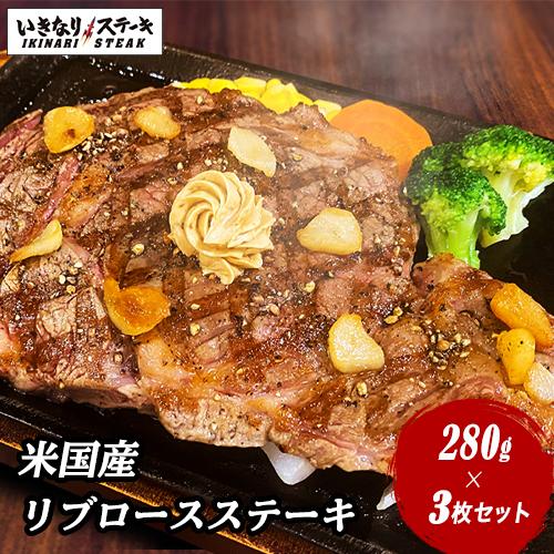 いきなりステーキ 米国産 リブロースステーキ280g×3枚セット いきなり!ステーキ公式 ステーキ リブ 肉 お肉 リブロース 父の日