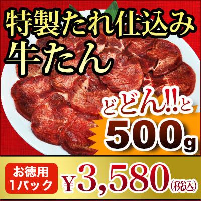 「牛たん仙台なとり」の「特製たれ仕込み牛たん」お徳用500gパック 1袋 送料込