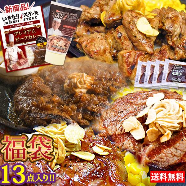 【送料無料】 いきなり!ステーキ 2020年 豪華福袋Bセット