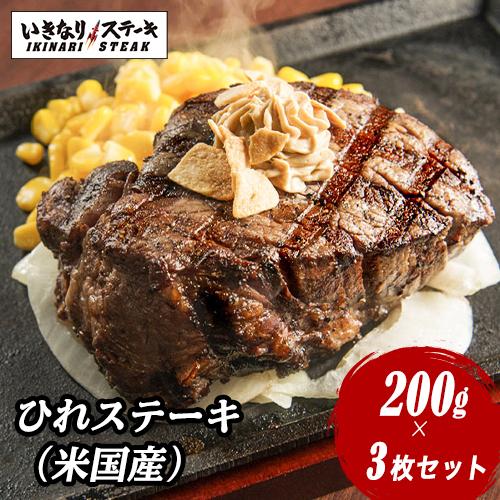 いきなりステーキ 米国産牛ひれ200g×3枚セット(※通常価格8,424円) 【いきなり!ステーキ公式 肉 ステーキ ギフト】 父の日