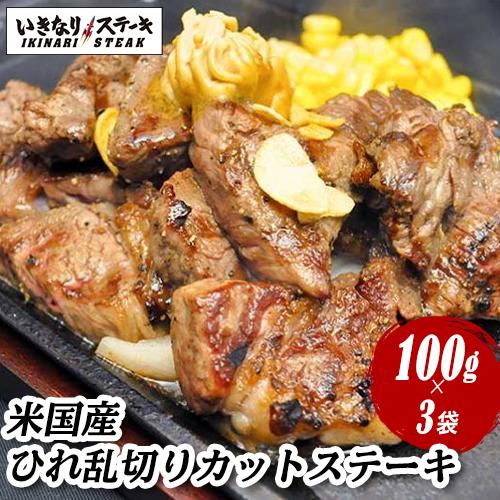 いきなりステーキ 米国産ひれ乱切りステーキ100g×3袋セット 【いきなり!ステーキ公式 肉 ステーキ】 ギフト 父の日