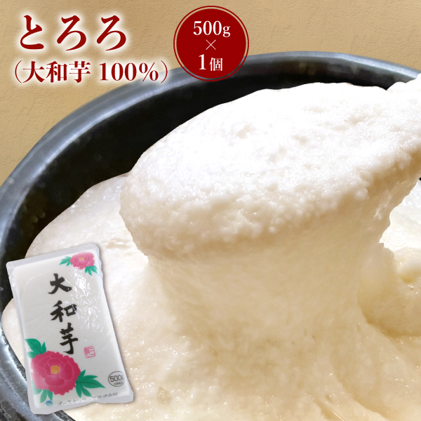 いきなり!ステーキ とろろ (大和芋100%) 500g 冷凍食品 ギフト 父の日