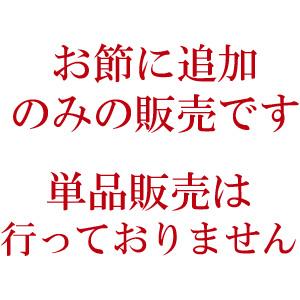 2020おせち追加用生ハム(ラックスハム)300g(12月30日発送限定)