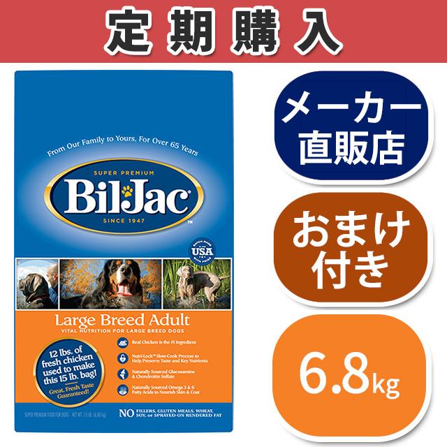 【定期購入】ラージブリードアダルト6.8kg