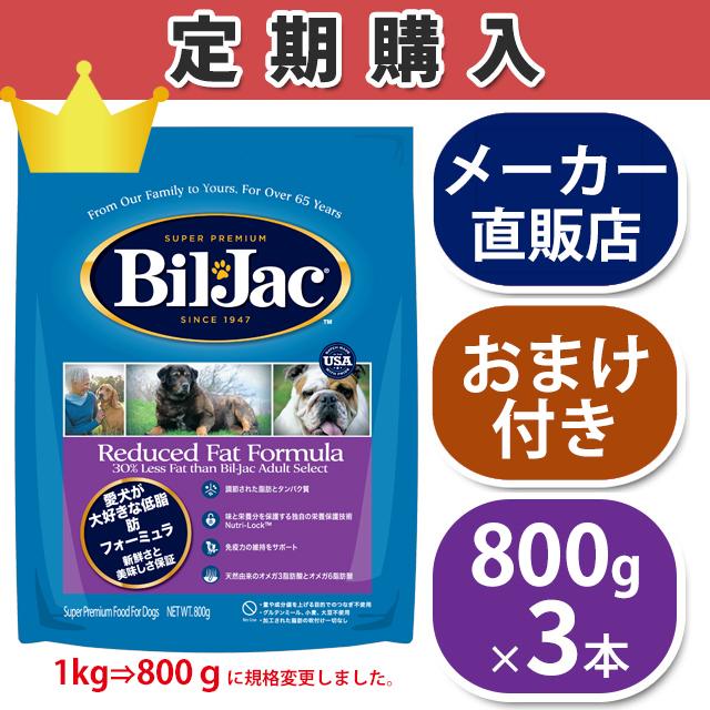 【定期購入】リデュースファット800g×3本セット