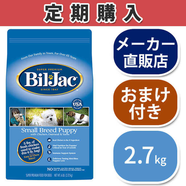 【定期購入】スモールブリードパピー2.7kg