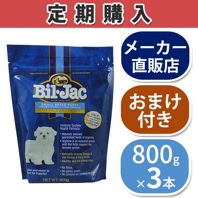 【定期購入】スモールブリードパピー800g×3本セット