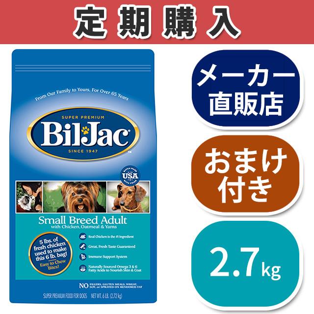 【定期購入】スモールブリードアダルト2.7kg