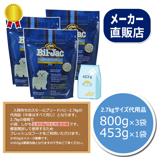 スモールブリードパピー 800g×3袋+453g×1袋セット(2.7kgの代用) ビルジャック BIL-JAC Small Breed Puppy