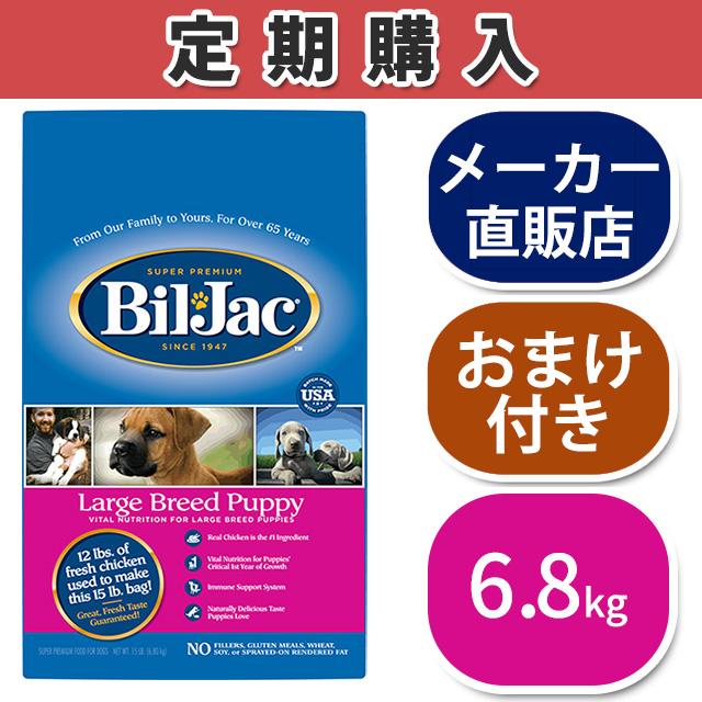 【定期購入】ラージブリードパピー6.8kg