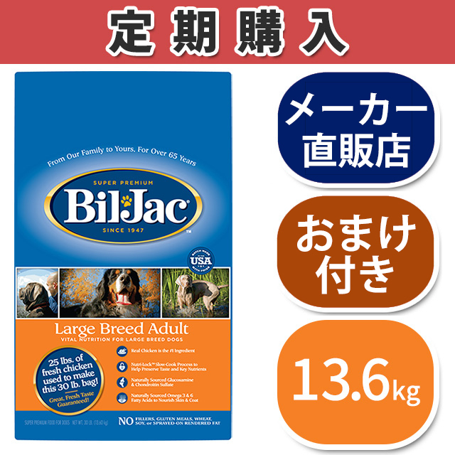 【定期購入】ラージブリードアダルト13.6kg