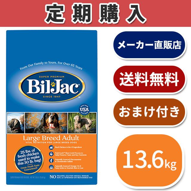 【定期購入】ラージブリードアダルト13.6kg【送料無料】