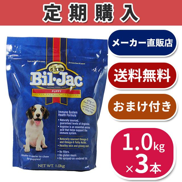 【定期購入】パピー1kg×3本セット【送料無料】