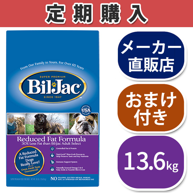 【定期購入】リデュースファット13.6kg