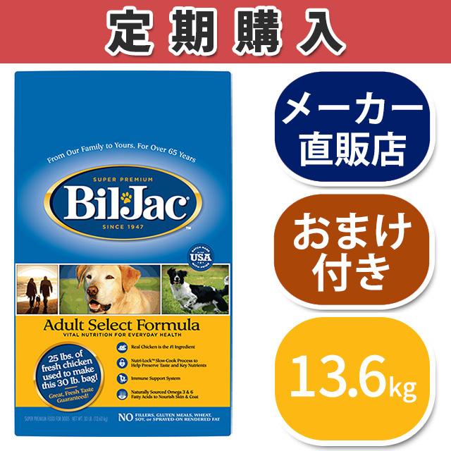 【定期購入】セレクトアダルト13.6kg