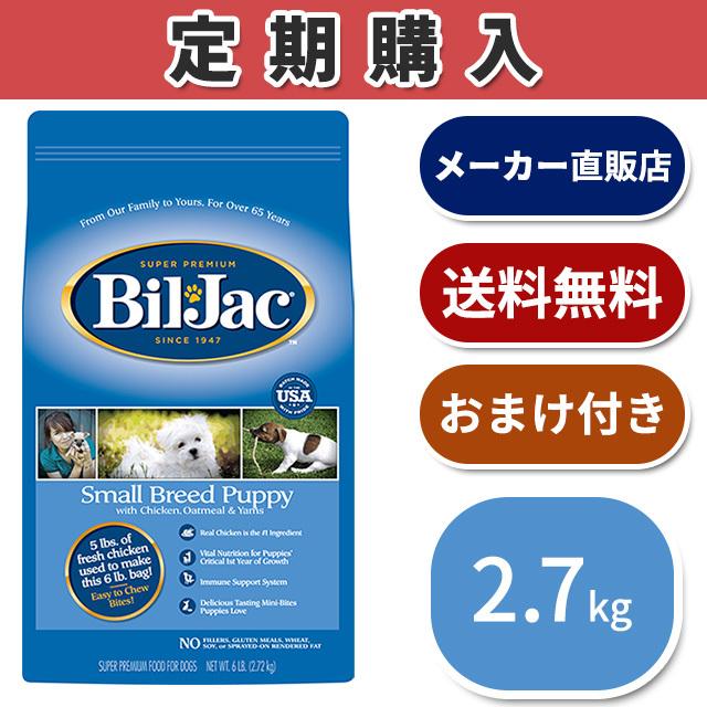 【定期購入】スモールブリードパピー2.7kg【送料無料】