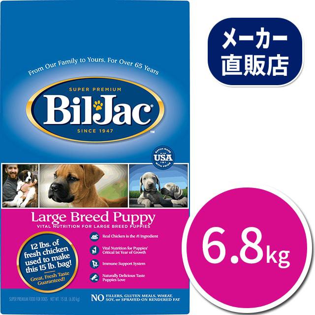 ラージブリードパピー 6.8kg ビルジャック BIL-JAC Large Breed Puppy