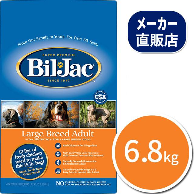 ラージブリードアダルト 6.8kg ビルジャック BIL-JAC Large Breed Adult