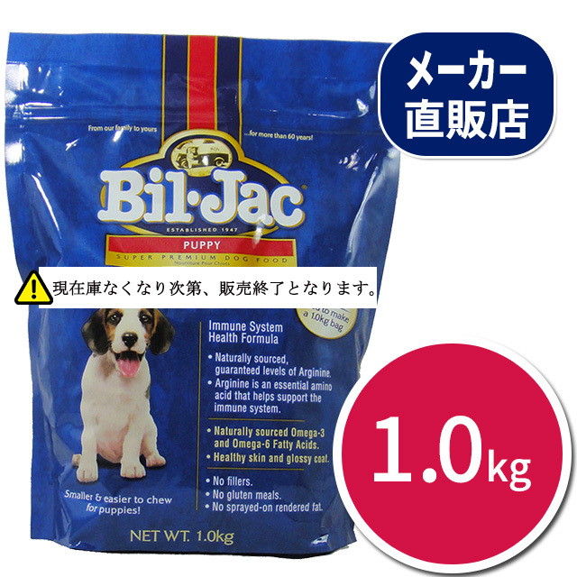 パピー1kg ビルジャック BIL-JAC PUPPY