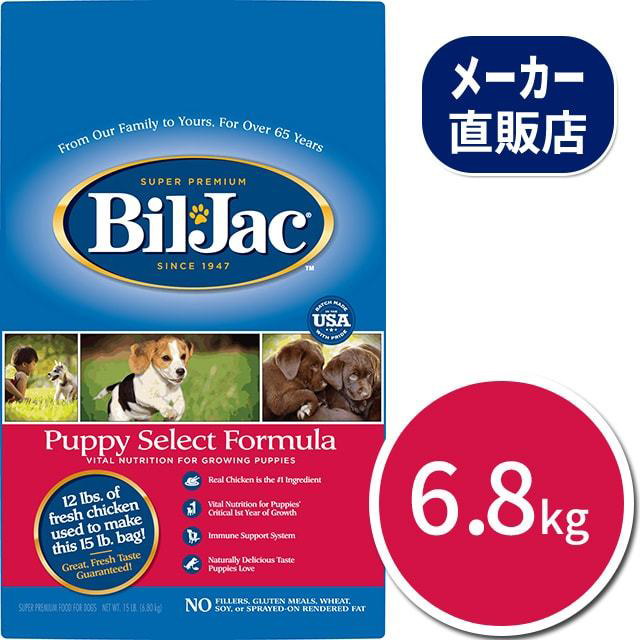 パピー6.8kg ビルジャック BIL-JAC PUPPY