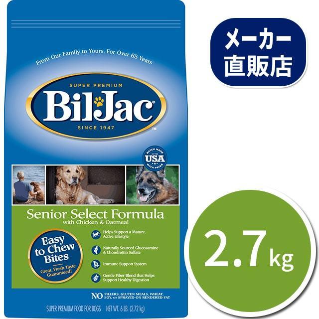 シニア 2.7kg ビルジャック BIL-JAC Senior Select Formula