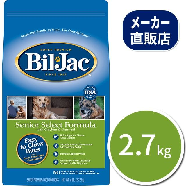 シニア 2.7kg ビルジャック BIL-JAC Senior Select Formula