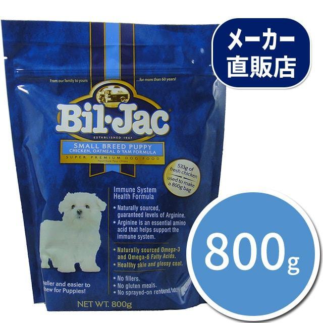 スモールブリードパピー 800g ビルジャック BIL-JAC Small Breed Puppy