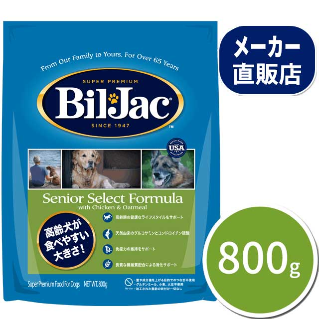 シニア 800g ビルジャック BIL-JAC Senior Select Formula