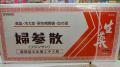 【第2類医薬品】婦参散(ふじんさん)1ヶ月分 (93包)