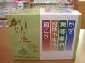 【第2類医薬品】風邪の妙薬 加味根(かみこん) 1ヶ月分(90包)