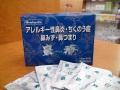 【第2類医薬品】鼻の妙薬 鼻療(びりょう) 90包