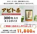 アピト茶 300包入(3g×300包) たっぷりサイズ