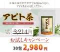 アピト茶30包  (3g×30包)